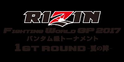 RIZIN(ライジン)7月30日の結果速報!対戦カードとテレビ放送時間は?